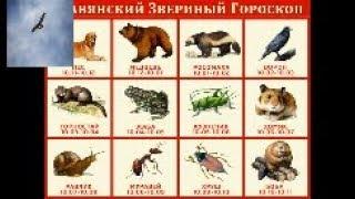 СЛАВЯНСКИЙ ГОРОСКОП \ 2018,2019 гг. \ МЕДВЕДИ, РОССОМАХИ