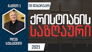 ქრისტიანის საზღაური - ნაწილი 1 | 28 თებერვალი, 2021