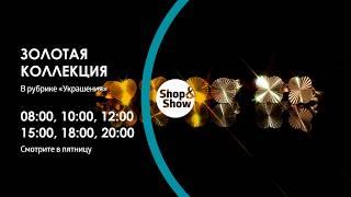 Анонс Украшения 02.08.2019 на Shop&Show!