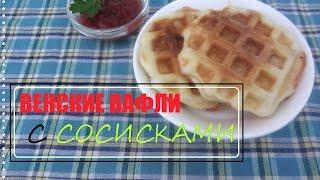 Венские вафли с сосисками