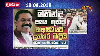 News Hour | 18 08 2018
