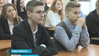 В лицее Новосибирска прошли уроки патриотизма