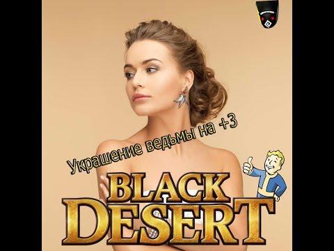 Заточка украшения ведьмы на +3 Black Desert