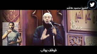 الشيخ محمود هاشم   - دخلوا عليه وطعنوه .. حتى انفجر الدم وسقط على مصحفه