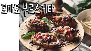 간단핑거푸드 파티음식 초대음식 와인안주 토마토부르스케타…