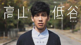 林奕匡 Phil - 高山低谷 (官方歌詞版MV)