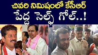 CM KCR Self Goal In Last Minute, Revanth Reddy, Chandrababu