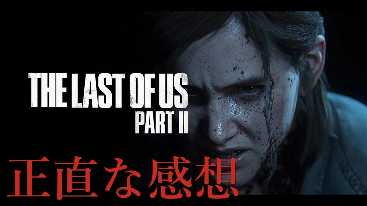【ラストオブアス2】ラスアス2をプレイした正直な感想とマルチについて【The Last of Us part 2】