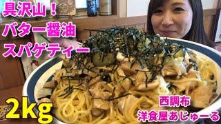 【デカ盛り】具沢山!2kgのバター醤油スパゲティー【調布】
