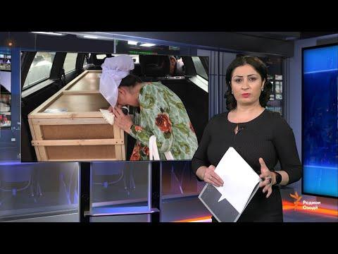 Ахбори Тоҷикистон ва ҷаҳон (29.11.2019)اخبار تاجیکستان .(HD)