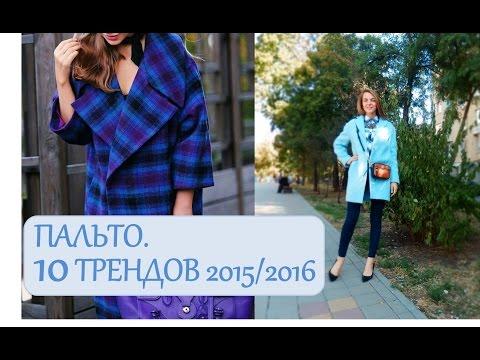 ПАЛЬТО. 10 ТРЕНДОВ зимы 2015/2016