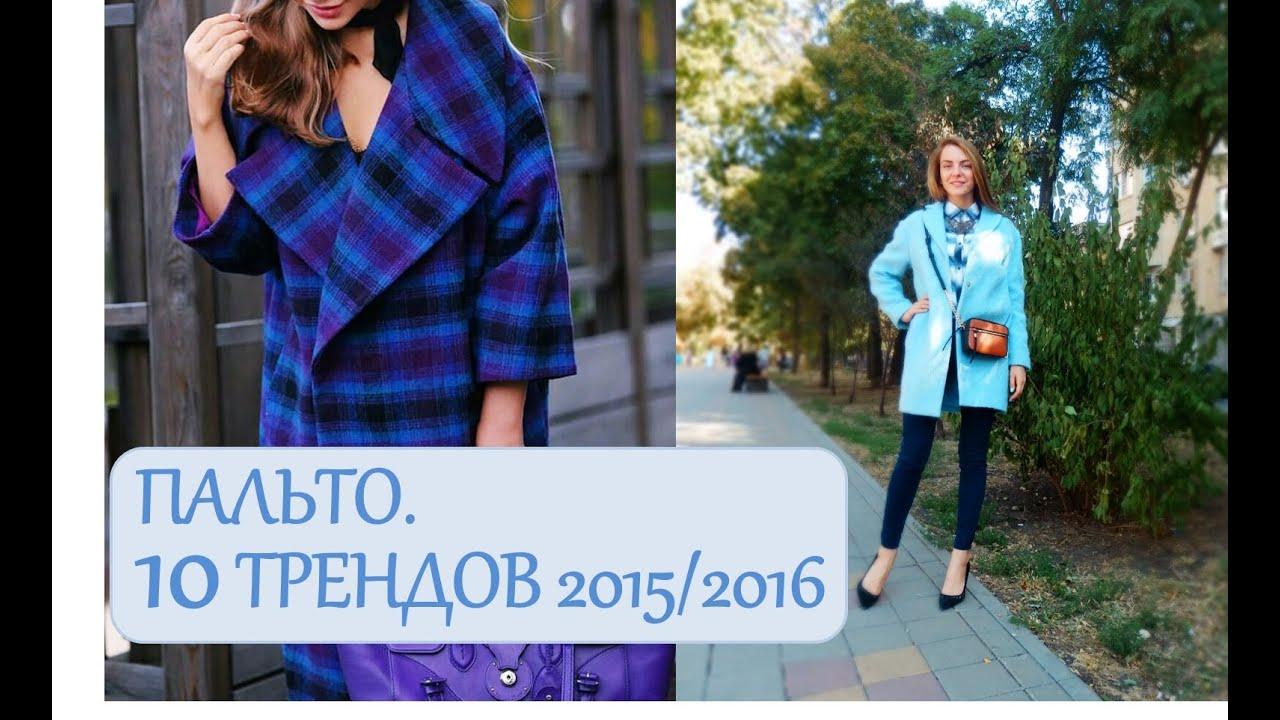 Мода для полных осень зима 2015 - 2016 - YouTube