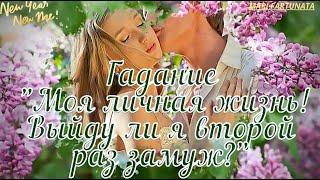 Моя личная жизнь Выйду ли я второй раз замуж Mari Fartunata