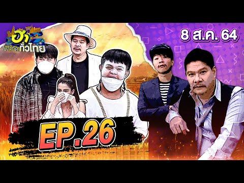 ฮาไม่จำกัดทั่วไทย   EP.26   จีน่า วิรายา   8 ส.ค. 64 [FULL]