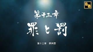 人中之龍0 誓言的場所 第十三章 罪與罰 #60 中文遊戲影片 [HD] - Yakuza Zero (Ryu Ga Gotoku Zero) - 如龙0起誓之地