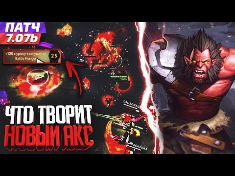 видео: ЧТО ТВОРИТ НОВЫЙ АКС!!! ПАТЧ 7.07b