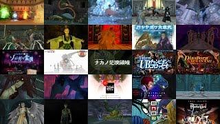 真・女神転生IMAGINE~BGM集:ボス・戦闘