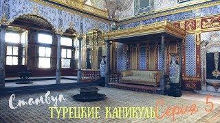 T05_Стамбул. Дворец Топкапы. Гарем