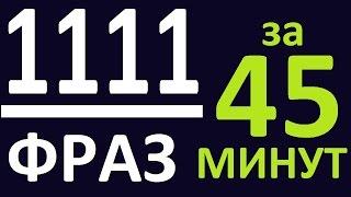 1111 РАЗГОВОРНЫХ ФРАЗ за 45 МИНУТ. АНГЛИЙСКИЙ ЯЗЫК. УРОКИ АНГЛИЙСКОГО ЯЗЫКА