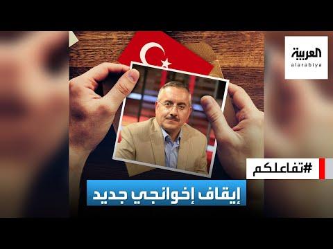#تفاعلكم | تركيا تمنع المزيد من إعلاميي الإخوان لانتقادهم مصر