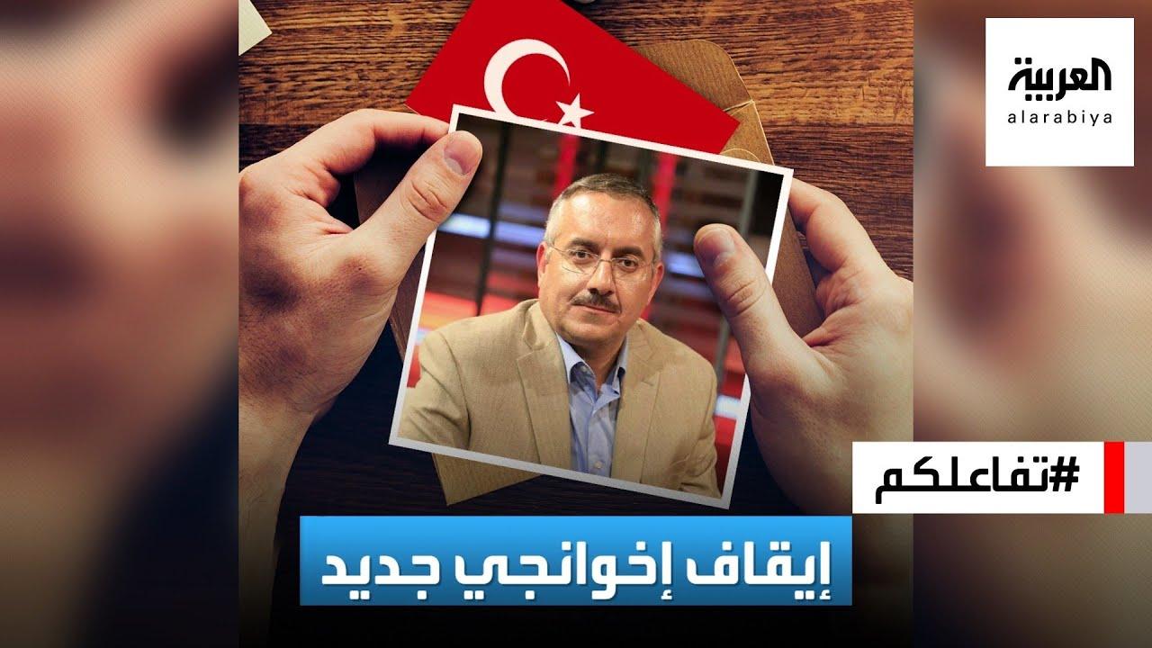 #تفاعلكم | تركيا تمنع المزيد من إعلاميي الإخوان لانتقادهم مصر  - 18:56-2021 / 9 / 23