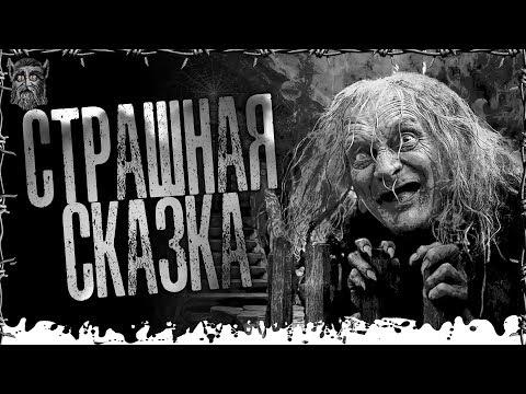 Страшная сказка Ведьмина заимка. Страшные истории на ночь