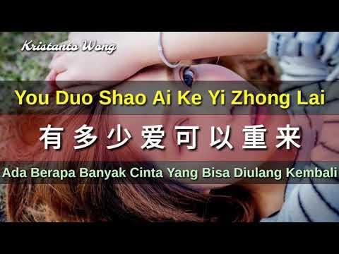 You Duo Shao Ai Ke Yi Zhong Lai 有多少愛可以重來 - Jin Chi 金池