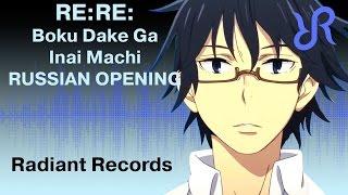 Boku dake ga Inai Machi / #Erased (OP) [Re:Re:] Asian Kung-Fu Generation RUS song #cover
