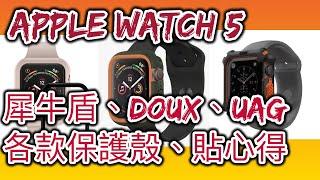 犀牛盾, UAG, JTLEGEND Doux 三款Apple Watch 的保護殼與保護貼開箱心得分享【記得打開CC字幕】