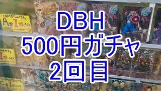 【500円ガチャ2】DBHドラゴンボールヒーローズ