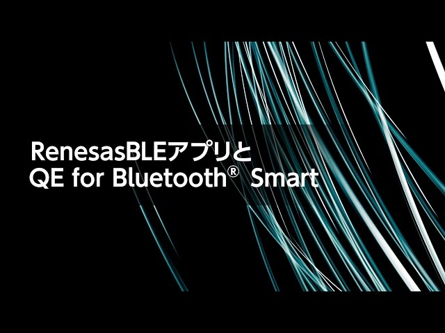 Bluetooth low energyソリューション RenesasBLEアプリとQE for Bluetooth Smart