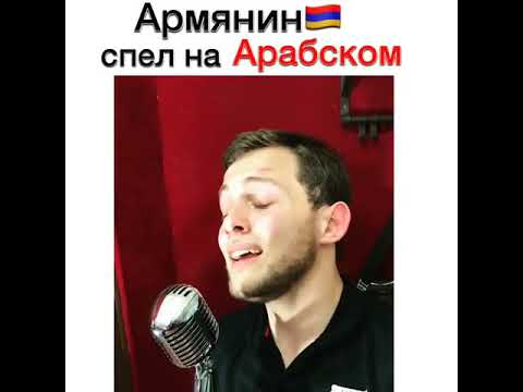 Армянин спел на Арабском