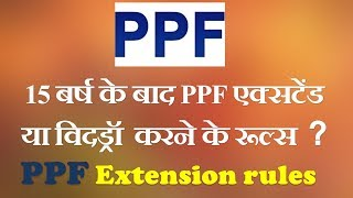 PPF Extension and withdrawal  Rules After Maturity explained