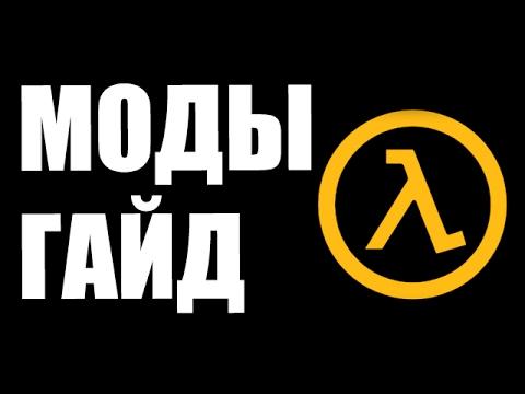 Half-Life 2 Гайд - Как Играть В Старые Моды (Steampipe Fix)