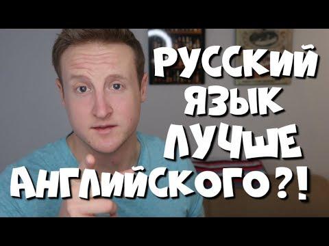 В Чём Русский Язык Лучше Английского?! (2)