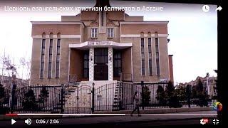Церковь евангельских христиан баптистов (молитвенный дом) в столице Казахстана Нур-Султане ( Астане)