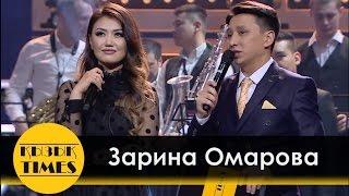Зарина Омарова - Қызық TIMES