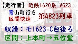 【走行音】近鉄1620系VG23 青山町行き区間快速 上本町→五位堂