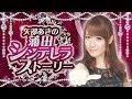 矢部あきの 蒲田シンデレラストーリー 第1話 中編 の動画、YouTube動画。