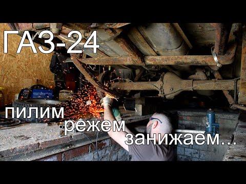 ПРАВИЛЬНОЕ БЮДЖЕТНОЕ ЗАНИЖЕНИЕ ВОЛЖАРЫ (ГАЗ-24 V6) Ep2.