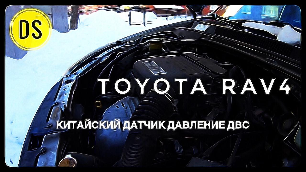 toyota rav4 2.4 замена датчика давления масла