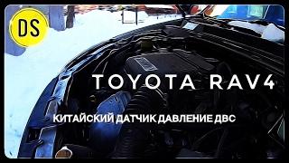 Toyota RAV4 | ЗАМЕНА ДАТЧИКА ДАВЛЕНИЯ МАСЛА В ДВС | КИТАЙСКИЙ ДАТЧИК