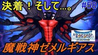 ドラゴンクエスト テリーのワンダーランド 3D #58 決戦!魔戦神ゼメ...