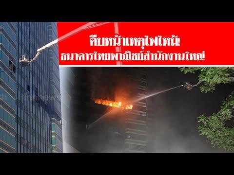 คืบหน้าเหตุไฟไหม้! ธนาคารไทยพาณิชย์สำนักงานใหญ่