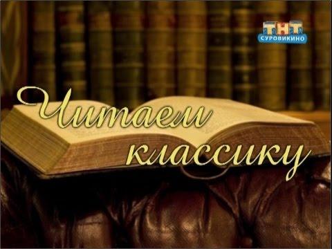 Читаем классику В. Драгунский Главные реки
