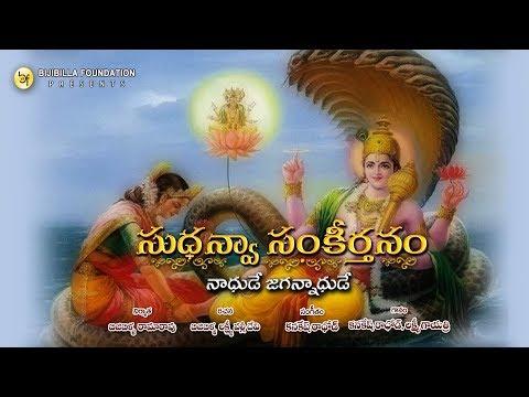 Naadhude Jagannaadhude - Kanakesh Rathod & Laxmi Gayathri