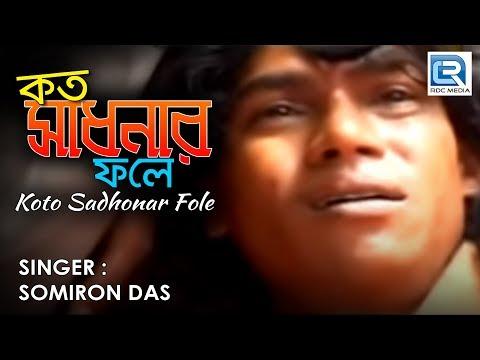 Kato Sadhonar Fole Ei Manob Jibon | Popular Folk Song | Somiron Das