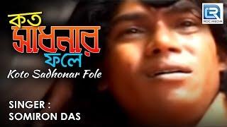 Kato Sadhonar Fale Ei Manob Jibon | Popular Folk Song | Somiron Das