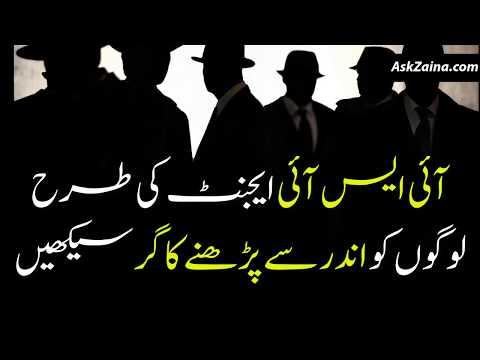 How to Read People Like an ISI Agent Pakistan |  AskZaina | Zaina Jawad Motivational Speaker