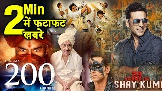 2 Minutes में जानिए Bollywood की फटाफट खबरें |Latest Updates 25 Jan | Upcoming News| Salman | Akshay